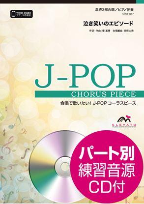 J-POPコーラスピース 混声3部合唱(ソプラノ・アルト・男声)/ピアノ伴奏 泣き笑いのエピソード/秦 基博 参考音源CD付 の画像