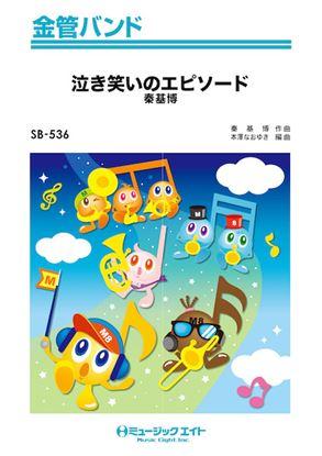 SB536 金管バンド 泣き笑いのエピソード/秦基博 の画像