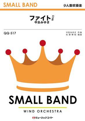 QQ517 少人数吹奏楽 ファイト!/中島みゆき の画像