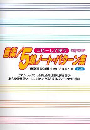 コピーして使う 音楽/5線ノート・パターン集 決定版 の画像