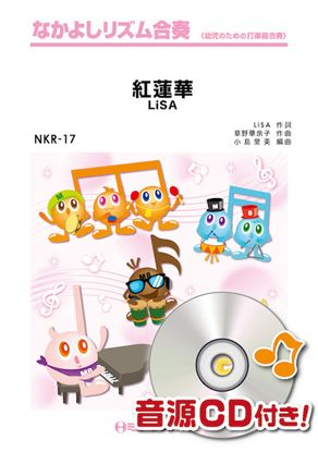 NKR17 なかよしリズム合奏 紅蓮華/LiSA の画像