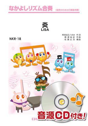 NKR18 なかよしリズム合奏 炎/LiSA の画像