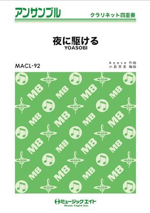 MACL92 クラリネット・アンサンブル 夜に駆ける【クラリネット四重奏】/YOASOBI の画像