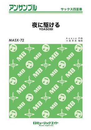 MASX72 サックス・アンサンブル 夜に駆ける【サックス四重奏】/YOASOBI の画像