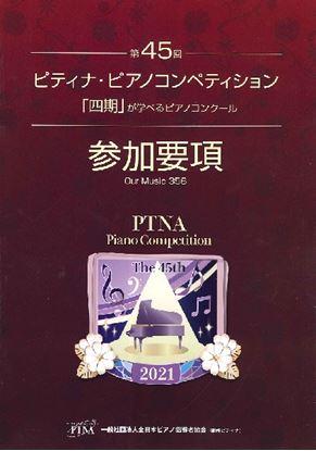第45回 ピティナ・ピアノコンペティション参加要項2021 の画像