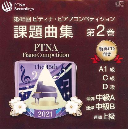 CD 第45回ピティナ・ピアノコンペティション課題曲集 第2巻 の画像