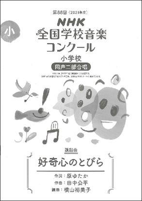第88回(2021年度)NHK全国学校音楽コンクール課題曲 小学校同声二部合唱 好奇心のとびら※昨年度(2020年度)と同じ楽曲になりますが表紙の表記やISBNは新しくなっています。 の画像
