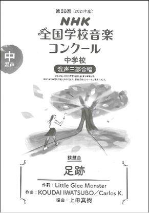 第88回(2021年度)NHK全国学校音楽コンクール課題曲 中学校混声三部合唱 足跡(あしあと)※昨年度(2020年度)と同じ楽曲になりますが表紙の表記やISBNは新しくなっています。 の画像