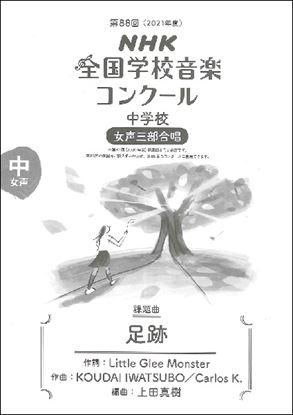 第88回(2021年度)NHK全国学校音楽コンクール課題曲 中学校女声三部合唱 足跡(あしあと)※昨年度(2020年度)と同じ楽曲になりますが表紙の表記やISBNは新しくなっています。 の画像
