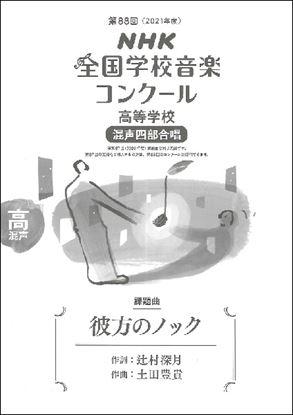 第88回(2021年度)NHK全国学校音楽コンクール課題曲 高等学校混声四部合唱 彼方のノック※昨年度(2020年度)と同じ楽曲になりますが表紙の表記やISBNは新しくなっています。 の画像