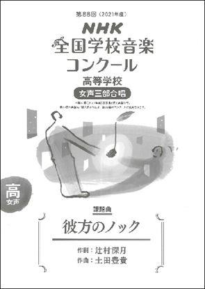 第88回(2021年度)NHK全国学校音楽コンクール課題曲 高等学校女声三部合唱 彼方のノック※昨年度(2020年度)と同じ楽曲になりますが表紙の表記やISBNは新しくなっています。 の画像