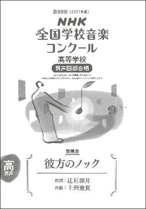 第88回(2021年度)NHK全国学校音楽コンクール課題曲 高等学校男声四部合唱 彼方のノック※昨年度(2020年度)と同じ楽曲になりますが表紙の表記やISBNは新しくなっています。 の画像