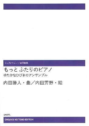 内田勝人 こどものピアノ連弾曲集 もっと ふたりのピアノ の画像
