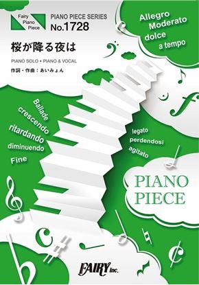 PP1728 ピアノピース 桜が降る夜は/あいみょん の画像