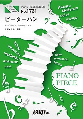 PP1731 ピアノピース ピーターパン/優里 の画像