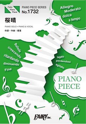 PP1732 ピアノピース 桜晴/優里 の画像