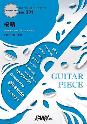 GP321 ギターピース 桜晴/優里 の画像