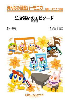SH106 みんなの鍵盤ハーモニカ 泣き笑いのエピソード/秦基博 の画像