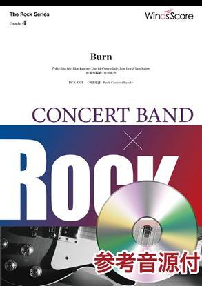 吹奏楽譜 The Rock / Burn 参考音源CD付 の画像