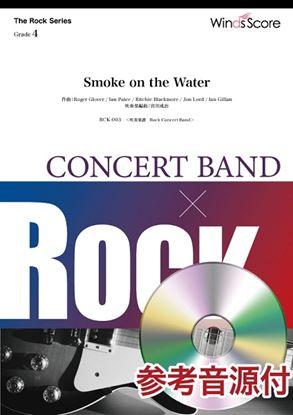 吹奏楽譜 The Rock / Smoke on the Water 参考音源CD付 の画像
