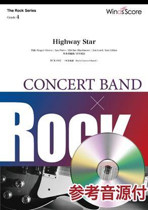 吹奏楽譜 The Rock / Highway Star 参考音源CD付 の画像
