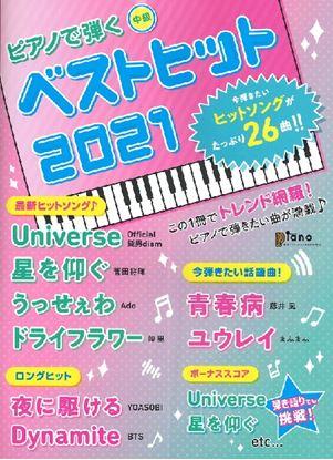 月刊ピアノ2021年4月号増刊 ピアノで弾く ベストヒット2021 の画像