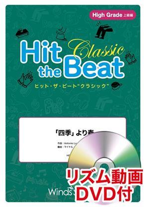 ヒット・ザ・ビート 「四季」より春 リズム動画DVD付 の画像