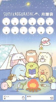 すみっコぐらし 月謝袋2【発注単位:10】 の画像
