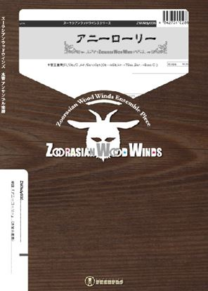 ズーラシアンウッドウインズシリーズ 楽譜『アニーローリー』(木管五重奏) の画像