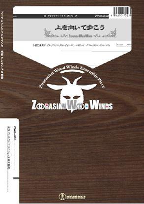 ズーラシアンウッドウインズシリーズ 楽譜『上を向いて歩こう』(木管五重奏) の画像