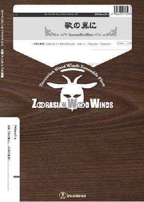 ズーラシアンウッドウインズシリーズ 楽譜『歌の翼に』(木管五重奏) の画像