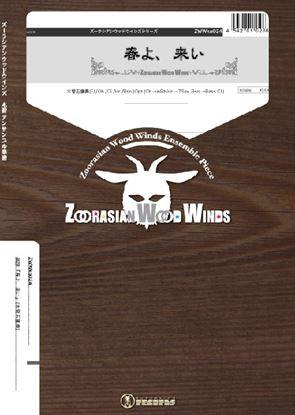 ズーラシアンウッドウインズシリーズ 楽譜『春よ、来い』(木管五重奏) の画像