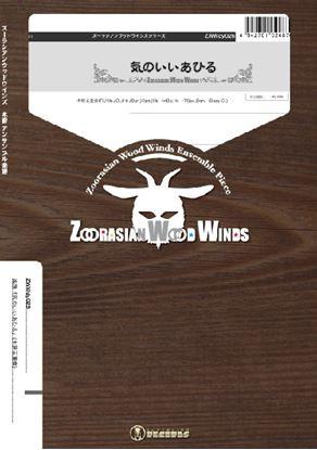 ズーラシアンウッドウインズシリーズ 楽譜『気のいいあひる』(木管五重奏) の画像