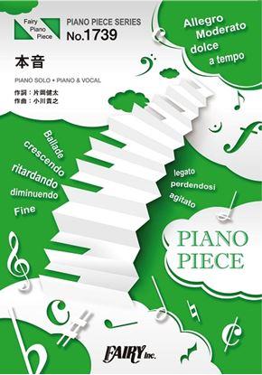 PP1739 ピアノピース 本音/sumika の画像