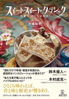 スイート・スイート・クラシック 洋菓子でめぐる音楽史 の画像