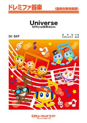 SK849 ドレミファ器楽 Universe/Official髭男dism の画像