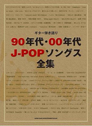 ギター弾き語り 90年代・00年代J-POPソングス全集 の画像