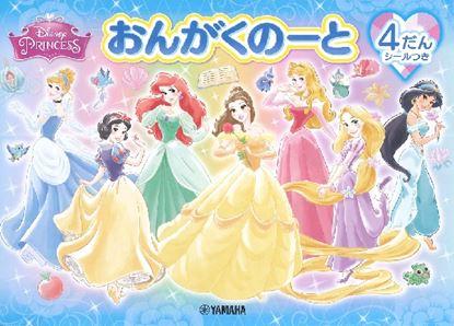 おんがくのーと ディズニー・プリンセス 4だん(シールつき)【発注単位:5】 の画像