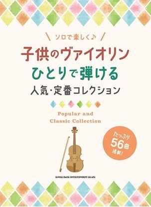 子供のヴァイオリン ひとりで弾ける人気・定番コレクション の画像