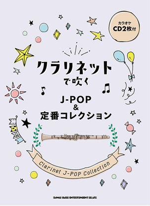 クラリネットで吹くJ-POP&定番コレクション(カラオケCD2枚付) の画像