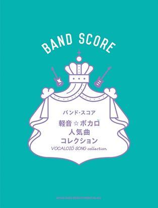 バンド・スコア 軽音☆ボカロ人気曲コレクション の画像