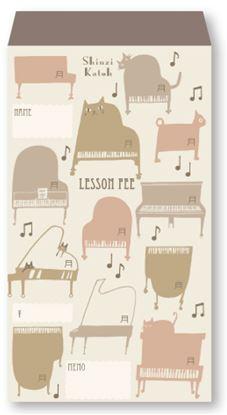 月謝袋SHINZI KATOHピアノキャット【発注単位:10枚】 の画像