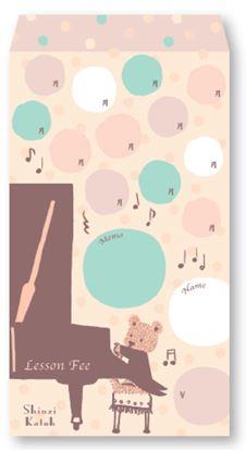 月謝袋SHINZI KATOHメヌエット【発注単位:10枚】 の画像