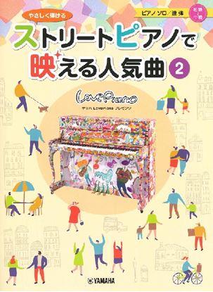 ヤマハLovePianoプレゼンツ やさしく弾ける ストリートピアノで映える人気曲2 の画像