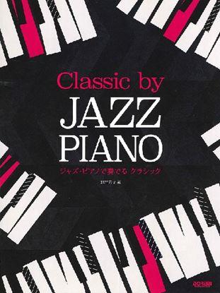 ジャズ・ピアノで奏でる クラシック の画像