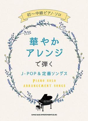 初~中級ピアノ・ソロ 華やかアレンジで弾くJ-POP&定番ソングス の画像