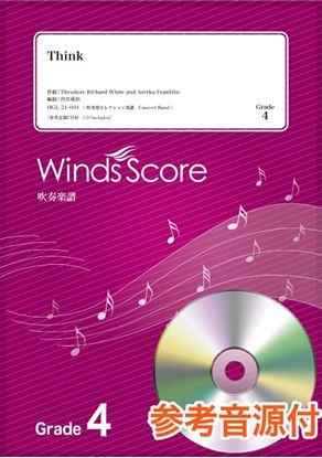 吹奏楽セレクション楽譜 Think 参考音源CD付 の画像