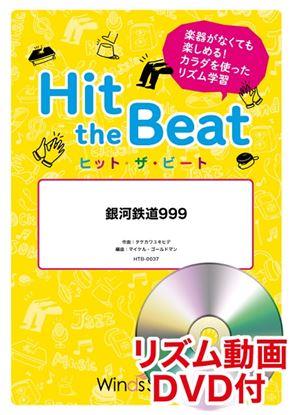 ヒット・ザ・ビート 情熱大陸 リズム動画DVD付 の画像