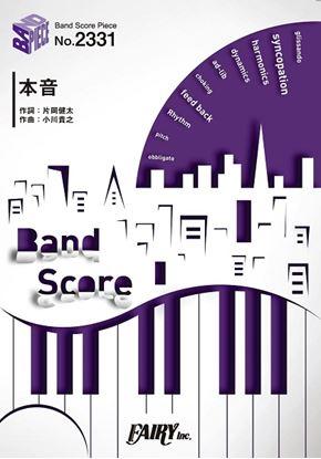 BP2331 バンドスコアピース 本音/sumika の画像
