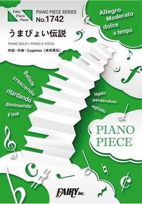 PP1742 ピアノピース うまぴょい伝説/『ウマ娘 プリティーダービー』より の画像